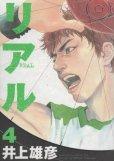 人気マンガ、リアル、漫画本の4巻です。作者は、井上雄彦です。