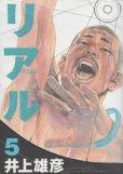 リアル、コミックの5巻です。