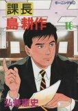 弘兼憲史の、漫画、課長島耕作の表紙画像です。