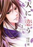 人気コミック、天に恋う、単行本の3巻です。漫画家は、望月桜です。