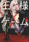 山田J太の、漫画、王様ゲーム起源の表紙画像です。