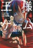 山田J太の、漫画、王様ゲーム起源の最終巻です。
