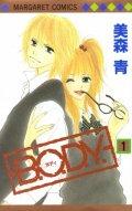 B.O.D.Y(ボディ) 美森青