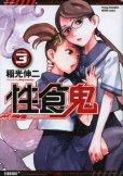 人気コミック、性食鬼、単行本の3巻です。漫画家は、稲光伸二です。