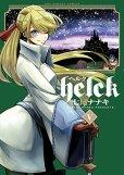 Helck、コミックの5巻です。