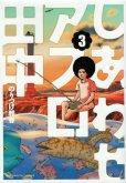 人気コミック、しあわせアフロ田中、単行本の3巻です。漫画家は、のりつけ雅春です。