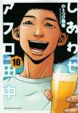 しあわせアフロ田中、コミックの5巻です。