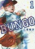 BUNGO、漫画本の1巻です。漫画家は、二宮裕次です。