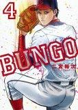 人気マンガ、BUNGO、漫画本の4巻です。作者は、二宮裕次です。