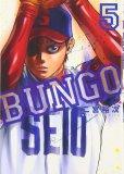 BUNGO、コミックの5巻です。