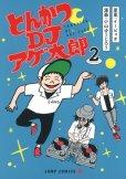 とんかつDJアゲ太郎、コミックの2巻です。漫画の作者は、イーピャオです。