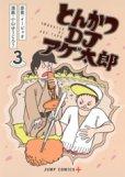 人気コミック、とんかつDJアゲ太郎、単行本の3巻です。漫画家は、イーピャオです。