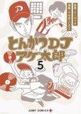 とんかつDJアゲ太郎、コミックの5巻です。