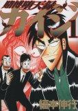 賭博堕天録カイジ、コミック1巻です。漫画の作者は、福本伸行です。