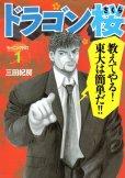 ドラゴン桜、コミック1巻です。漫画の作者は、三田紀房です。