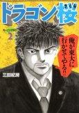 ドラゴン桜、単行本2巻です。マンガの作者は、三田紀房です。