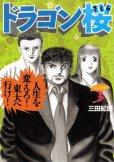 ドラゴン桜、コミック本3巻です。漫画家は、三田紀房です。