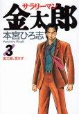 サラリーマン金太郎、コミック本3巻です。漫画家は、本宮ひろ志です。