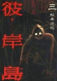 彼岸島、コミック本3巻です。漫画家は、松本光司です。