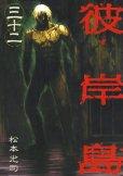 松本光司の、漫画、彼岸島の表紙画像です。