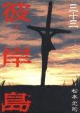 松本光司の、漫画、彼岸島の最終巻です。
