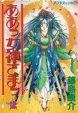 ああっ女神さまっ、単行本2巻です。マンガの作者は、藤島康介です。