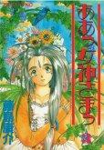 ああっ女神さまっ、コミック本3巻です。漫画家は、藤島康介です。