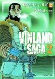 ヴィンランドサガ、コミックの2巻です。漫画の作者は、幸村誠です。