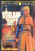 ヴィンランドサガ、コミックの5巻です。