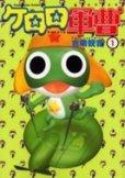 ケロロ軍曹、漫画本の1巻です。漫画家は、吉崎観音です。