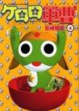 人気マンガ、ケロロ軍曹、漫画本の4巻です。作者は、吉崎観音です。