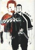 闇金ウシジマくん、漫画本の1巻です。漫画家は、真鍋昌平です。
