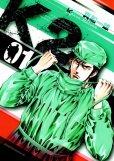 K2(スーパードクターK2)、漫画本の1巻です。漫画家は、真船一雄です。
