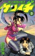 史上最強の弟子ケンイチ、コミック本3巻です。漫画家は、松江名俊です。