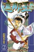 遮那王義経、単行本2巻です。マンガの作者は、沢田ひろふみです。