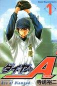 ダイヤのA、コミック1巻です。漫画の作者は、寺嶋裕二です。