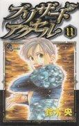 鈴木央の、漫画、ブリザードアクセルの最終巻です。