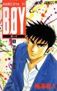 BOY(ボーイ)、コミック1巻です。漫画の作者は、梅澤春人です。