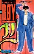 BOY(ボーイ)、コミック本3巻です。漫画家は、梅澤春人です。