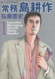 常務島耕作、コミック1巻です。漫画の作者は、弘兼憲史です。