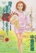 時には薔薇の似合う少女のように 中島史雄