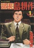 部長島耕作、コミック1巻です。漫画の作者は、弘兼憲史です。