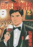 部長島耕作、単行本2巻です。マンガの作者は、弘兼憲史です。