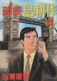 部長島耕作、コミック本3巻です。漫画家は、弘兼憲史です。