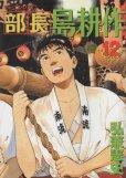 弘兼憲史の、漫画、部長島耕作の表紙画像です。