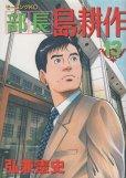 弘兼憲史の、漫画、部長島耕作の最終巻です。