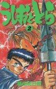 うしおととら、単行本2巻です。マンガの作者は、藤田和日郎です。