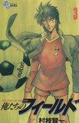 俺たちのフィールド、コミック本3巻です。漫画家は、村枝賢一です。