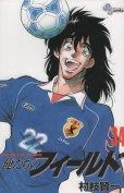 村枝賢一の、漫画、俺たちのフィールドの最終巻です。