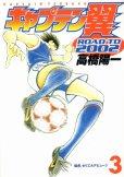 キャプテン翼ROADTO2002、コミック本3巻です。漫画家は、高橋陽一です。